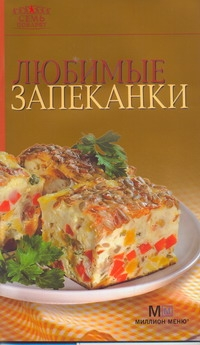 Любимые запеканки обложка книги