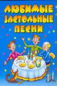 Селиванов А.А. - Любимые застольные песни обложка книги