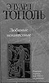 Любимые и ненавистные. Кн.3. Московский полет Тополь Э.
