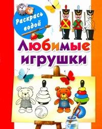 Любимые игрушки обложка книги