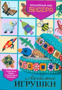 Жук С.М. - Любимые игрушки.Волшебный мир бисера обложка книги