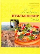 Любимые итальянские блюда (Курбацких)