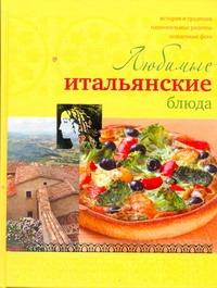 Любимые итальянские блюда (Курбацких) Ройтенберг И.Г.