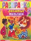 Гальдяева Е.В. - Любимые мультики обложка книги