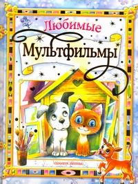 - Любимые мультфильмы обложка книги