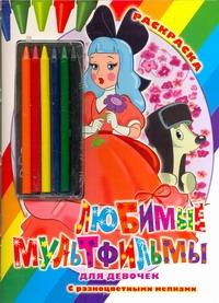 - Любимые мультфильмы для девочек. Раскраска обложка книги