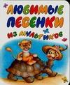 - Любимые песенки из мультиков обложка книги