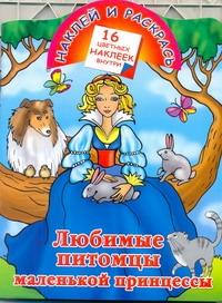 Жуковская Е.Р. - Любимые питомцы маленькой принцессы. Наклей и раскрась обложка книги