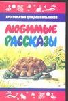 Коненкина Г. - Любимые рассказы обложка книги