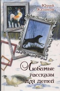 Казаков Ю.П. - Любимые рассказы для детей обложка книги
