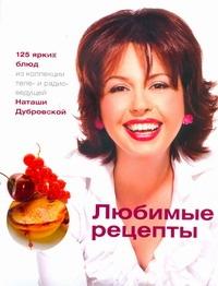 Дубровская Н. - Любимые рецепты обложка книги