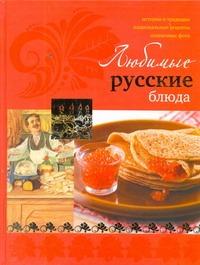 Любимые русские блюда