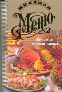 - Любимые русские блюда обложка книги