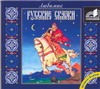 -  Любимые русские сказки (на CD диске) обложка книги