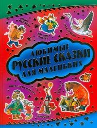 - Любимые русские сказки для самых маленьких обложка книги