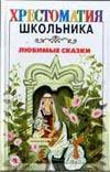 Беланов Н.В. - Любимые сказки обложка книги