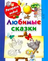 Двинина Л.В. - Любимые сказки обложка книги