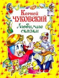 Чуковский К.И. - Любимые сказки обложка книги