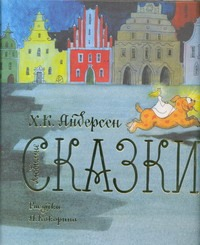 Андерсен Г.- Х. - Любимые сказки обложка книги