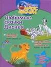 Любимые сказки Диснея. 101 далматинец: щенки в опасности. Как Симба взрослеет от book24.ru