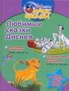 Любимые сказки Диснея. 101 далматинец: щенки в опасности. Как Симба взрослеет