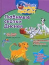 - Любимые сказки Диснея. 101 далматинец: щенки в опасности. Как Симба взрослеет обложка книги