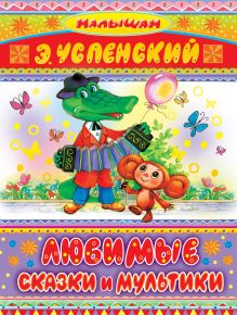 Успенский Э.Н. - Любимые сказки и мультики обложка книги