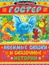 Остер Г. Б. - Любимые сказки и сказочные истории обложка книги