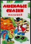Ушинский К.Д. - Любимые сказки малышей обложка книги