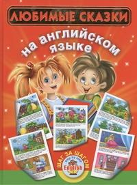 Виноградова Н.А. - Любимые сказки на английском языке обложка книги