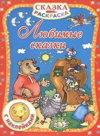 Дмитриева В.Г. - Любимые сказки. С наклейками обложка книги