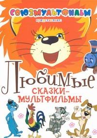 Тимофеевский А.П. - Любимые сказки-мультфильмы обложка книги