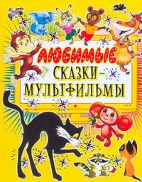 - Любимые сказки-мультфильмы обложка книги