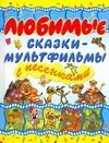 - Любимые сказки-мультфильмы с песенками обложка книги