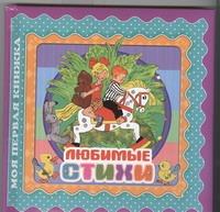 Александрова Зинаида Николаевна - Любимые стихи обложка книги