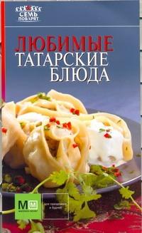 - Любимые татарские блюда обложка книги