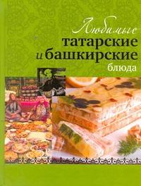 Любимые татарские и башкирские блюда обложка книги