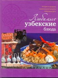 Ильиных Н.В. - Любимые узбекские блюда обложка книги