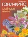 Любимые цветы от book24.ru