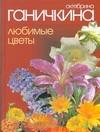 Ганичкина О.А. - Любимые цветы обложка книги