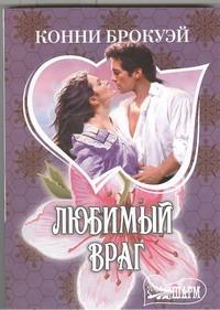 Брокуэй К. - Любимый враг обложка книги