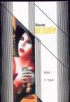 Веллер М.И. - Любит - не любит (Приключения майора Звягина - 2) обложка книги