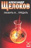 Щелоков А.А. - Любить и... предать обложка книги