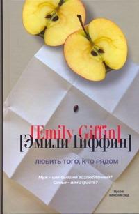 Гиффин Эмили - Любить того, кто рядом обложка книги