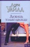 Уайлд Лори - Любишь только дважды обложка книги
