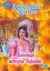 Хантер Д. - Любовная история виконта обложка книги