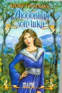Гротхаус Хизер - Любовная ловушка обложка книги