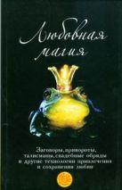 Радченко Т.А. - Любовная магия' обложка книги