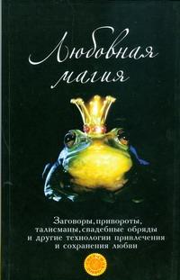 Радченко Т.А. - Любовная магия обложка книги