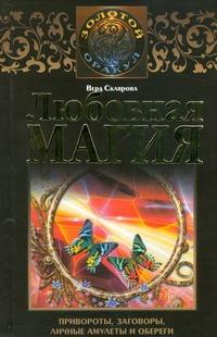 Склярова Вера - Любовная магия обложка книги